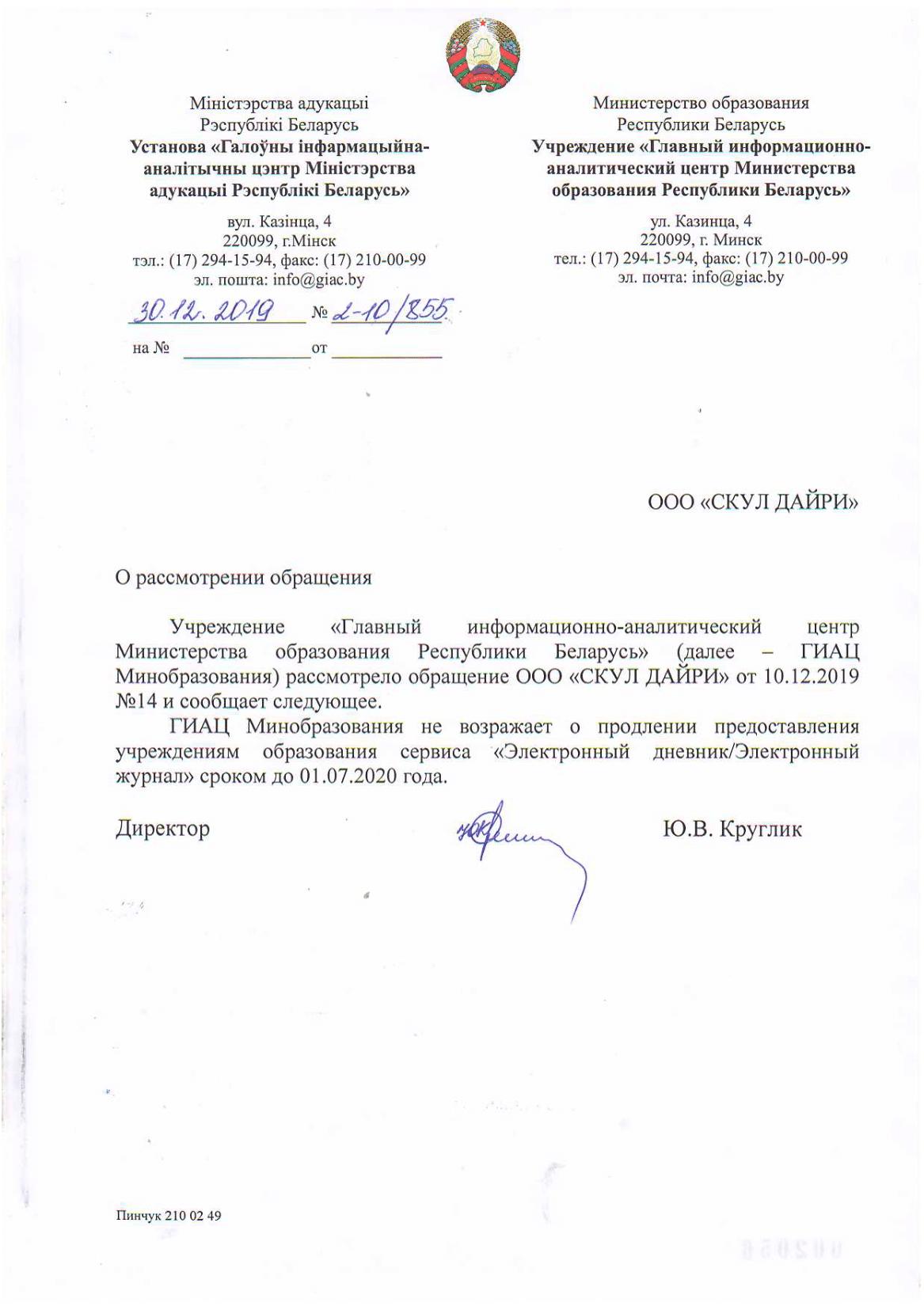 Разрешение ГИАЦ 2019 / 2020